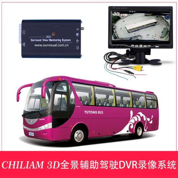 Bus / school bus / bus 3D panoramic driving video system
